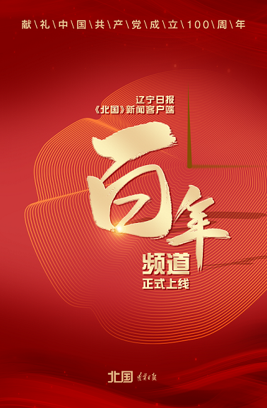 """献礼建党100周年,北国新闻客户端""""百年""""频道正式上线"""